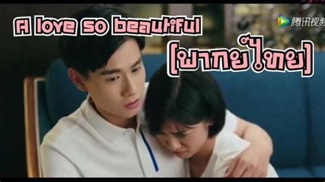 SolGood Outer Voice - A love so Beautiful พากย์ไทย   Facebook